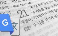 La creciente popularidad de los servicios de traducción automática
